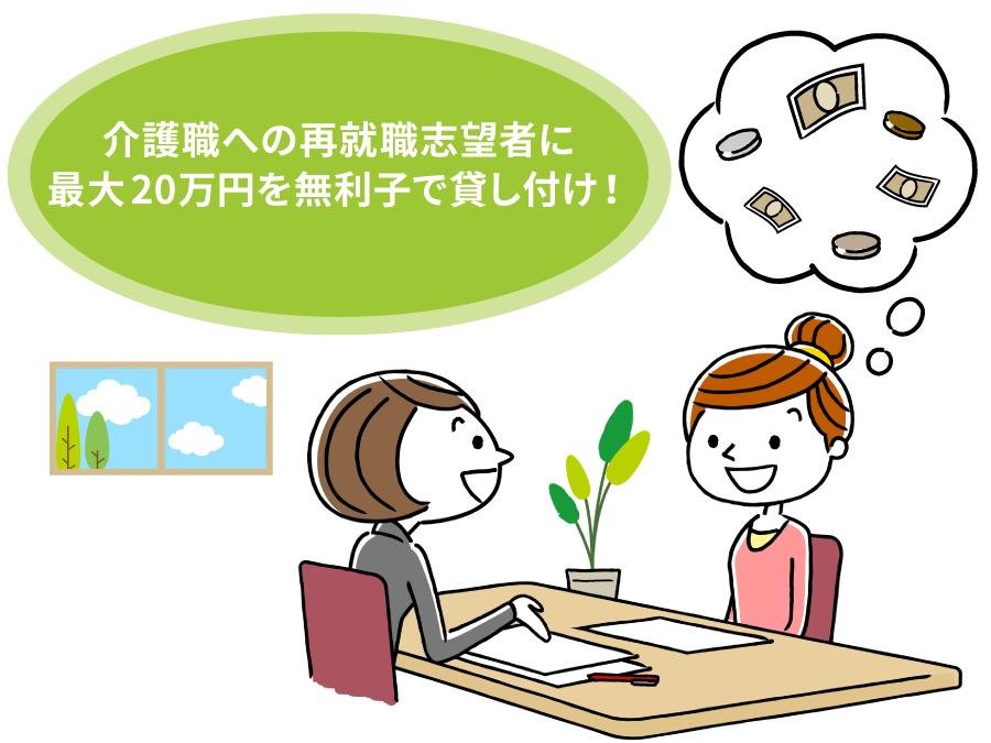福井県の支援の画像